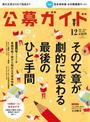 公募ガイド vol.364