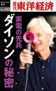 家電の先兵 ダイソンの秘密-週刊東洋経済eビジネス新書No.182