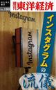 インスタグラムの流儀-週刊東洋経済eビジネス新書No.180
