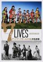 7 LIVESアップアップガールズ〈仮〉の生き様