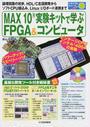 MAX10実験キットで学ぶFPGA&コンピュータ