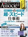 日経ビジネスアソシエ2016年12月号