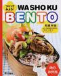 つくってみよう!WASHOKU BENTO