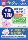 サクッとうかる日商1級商業簿記・会計学トレーニング