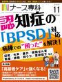 月刊「ナース専科」2016年11月号