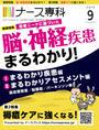 月刊「ナース専科」2016年9月号