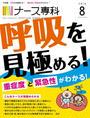 月刊「ナース専科」2016年8月号