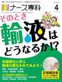 月刊「ナース専科」2016年4月号