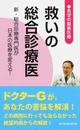 救いの総合診療医