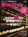 Wine Styleデイリーワインの新定番はこれだ!!