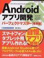 Androidアプリ開発パーフェクトマスター
