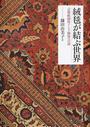 絨毯が結ぶ世界
