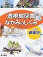 書籍と電子書籍のハイブリッド書店【honto】で買える「透視絵図鑑なかみのしくみ」の画像です。価格は3,080円になります。