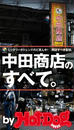 【期間限定価格】by Hot-Dog PRESS 中田商店のすべて。 ミリタリーがトレンドのど真ん中! 再訪すべき聖地。