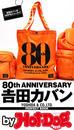 【期間限定価格】by Hot-Dog PRESS 吉田カバン PERFECT BOOK 80th ANNIVERSARY