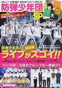 K-POP NEXT防弾少年団SP