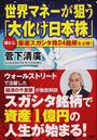 世界マネーが狙う「大化け日本株」