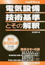 電気設備技術基準とその解釈