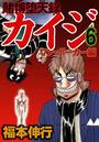 【6-10セット】賭博堕天録カイジ ワン・ポーカー編