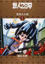 鉄人28号《少年オリジナル版》復刻大全集