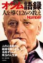 Number PLUS オシム語録 人を導く126の教え(Sports Graphic Number PLUS(スポーツ・グラフィックナンバープラス))