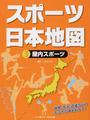 スポーツ日本地図