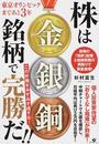 書籍と電子書籍のハイブリッド書店【honto】※旧オンライン書店bk1で買える「株は金銀銅銘柄で完勝だ!!」の画像です。価格は1,620円になります。