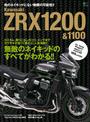 【期間限定価格】Kawasaki ZRX1200 & 1100