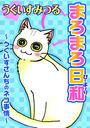 まろまろ日和~うぐいすさんちのネコ事情~(15)