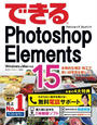 【期間限定ポイント50倍】できるPhotoshop Elements 15 Windows & Mac対応