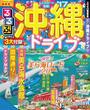 【期間限定価格】るるぶ沖縄ドライブ'17