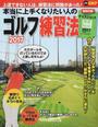 本当に上手くなりたい人のゴルフ練習法