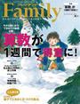 プレジデント Family 2017年冬号