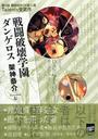 【期間限定価格】戦闘破壊学園ダンゲロス
