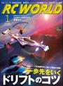 RC WORLD(ラジコンワールド) 2017年1月号 No.253