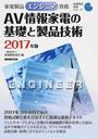 家電製品エンジニア資格AV情報家電の基礎と製品技術