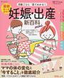 最新月数ごとに「見てわかる!」妊娠・出産新百科mini