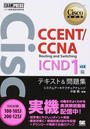CCENT/CCNA Routing and Switching ICND1編v3.0テキスト&問題集