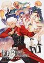 Fate/Grand Orderコミックアラカルト