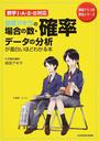 坂田アキラの場合の数・確率・データの分析が面白いほどわかる本