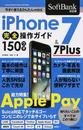 iPhone 7&7 Plus完全操作ガイド150ワザ