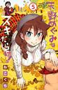 書籍と電子書籍のハイブリッド書店【honto】で買える「天野めぐみはスキだらけ!」の画像です。価格は472円になります。