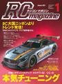 RCmagazine(ラジコンマガジン) 2017年 1月号