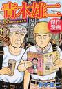 書籍と電子書籍のハイブリッド書店【honto】※旧オンライン書店bk1で買える「青木雄二傑作漫画作品集」の画像です。価格は637円になります。