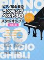 ピアノ初心者のランキングベスト30 スタジオジブリ