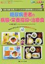 糖尿病患者の病態・栄養指導・治療食