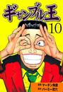 【期間限定価格】ギャンブル王 10