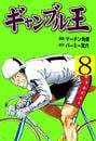 【期間限定価格】ギャンブル王 8