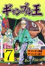 【期間限定価格】ギャンブル王 7