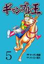 【期間限定価格】ギャンブル王 5